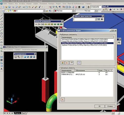 Рис. 9. Окно изменения виртуальных компонентов в среде PLANT-4D