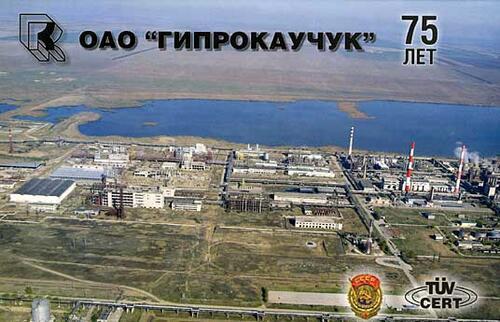 Проект ОАО «Гипрокаучук» - реконструкция завода «Ставролен»