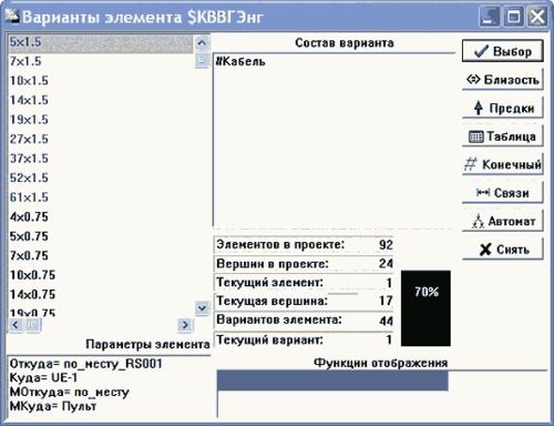 Рис. 12. Выбор типа и жильности кабеля
