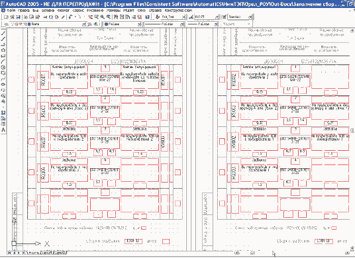 Рис. 14. Схема заполнения шкафов сборки