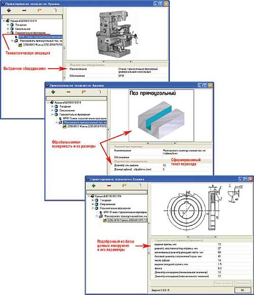 Рис. 7. Сформированный фрагмент технологического процесса