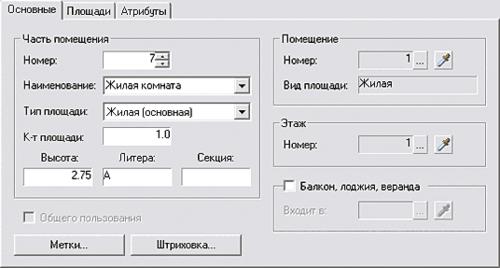 Рис. 9. Вид панели свойств объекта Часть помещения