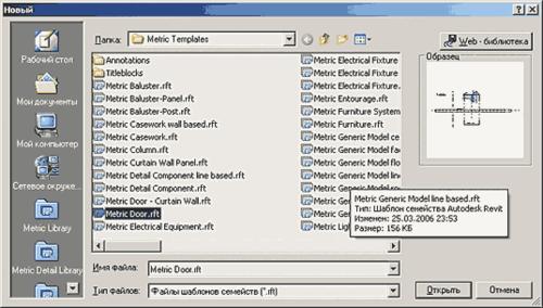 Рис. 1. Стандартная поставка Autodesk Revit включает множество шаблонов для создания пользовательских параметрических семейств