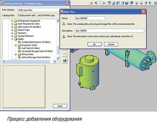 Рис. 10. Этапы создания оборудования с помощью формообразующих элементов. Шаг 2. Процесс добавления оборудования