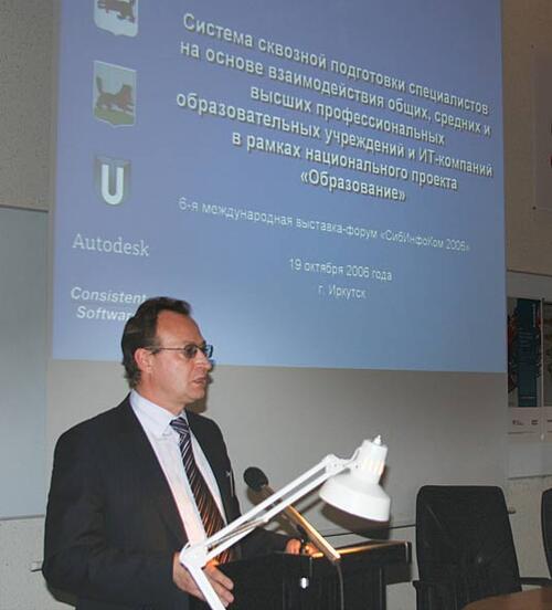 Презентация проекта. Выступает проректор по информационным системам и технологиям ИрГТУ А.М. Горленко