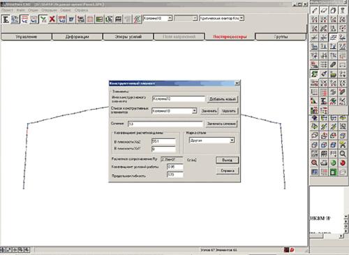 Рис. 17. Задание исходных данных для элемента №10 в модели, каждый элемент которой задан как конструктивный (используется модуль системы SCAD, предназначенный для проверки сечений металлопроката)
