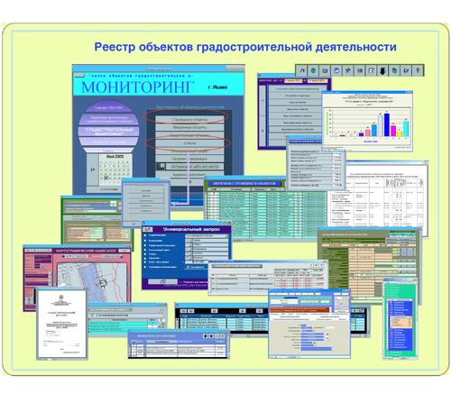 Автоматизированная база данных «Реестр объектов градостроительной деятельности»