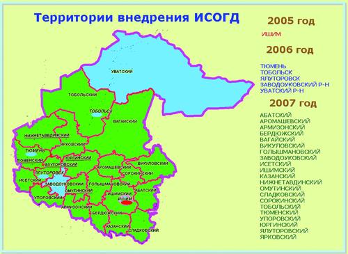 Территории внедрения ИСОГД