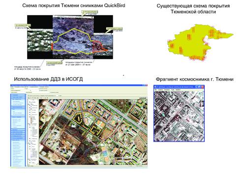 Космические снимки высокого разрешения Тюменской области, выполненные спутником QuickBird