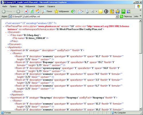 Рис. 5. Пример XML-выгрузки из PlanTracer