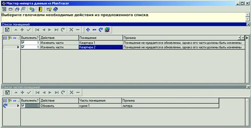 Рис. 9. Мастер импорта данных в АС «Архив-БТИ»