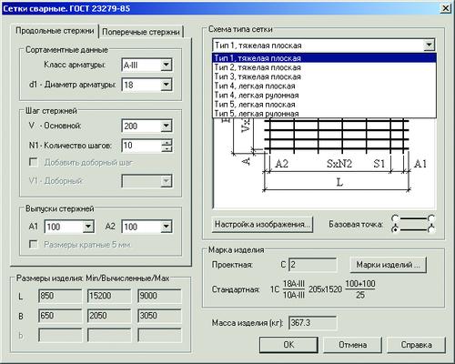 PS Конструкции. Сетки сварные по ГОСТ 23279-85