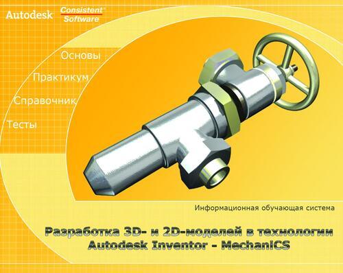 Рис. 10. Первая страница информационно-обучающей системы «Разработка 3D и 2D-моделей в технологии Autodesk Inventor + MechaniCS»