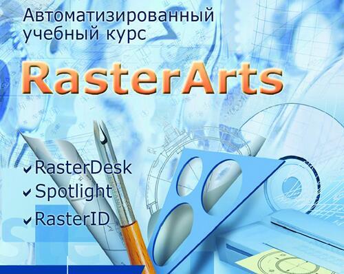 Рис. 5. Автоматизированный учебный курс по гибридным графическим редакторам и векторам программного комплекса Raster Arts (разработчик - компания Consistent Software Development)