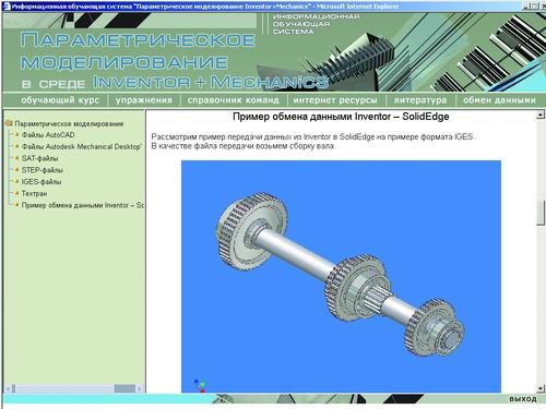 Рис. 9. Интерфейс опции «Обмен данными» ИОС «Параметрическое моделирование в среде Autodesk Inventor + MechaniCS»
