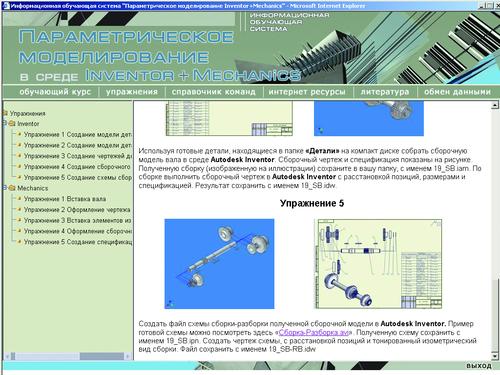 Рис. 8. Интерфейс опции «Упражнения» ИОС «Параметрическое моделирование в среде Autodesk Inventor + MechaniCS»