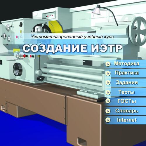 Рис. 3. Автоматизированный учебный курс «Создание ИЭТР»