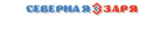 Логотип компании ОАО НПК «Северная заря»