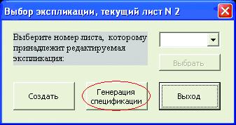 Рис. 13. Команда Генерация спецификации, запускаемая из среды AutoCAD
