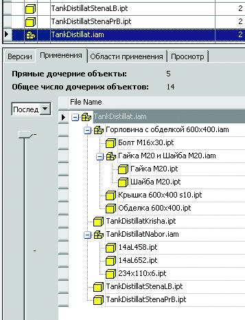 Рис. 15. Структура сборки в Autodesk Vault Explorer
