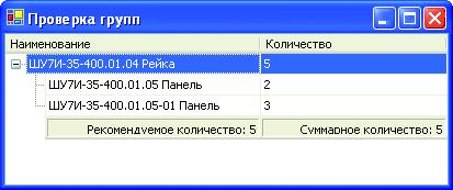 Рис. 10. Проверка количества взаимосвязанных позиций