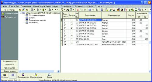 Рис. 5. Групповая спецификация в электронном виде с указанием возможных замен