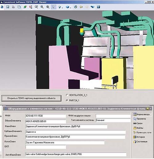 Рис. 4. Переход от 3D-модели к карточке выбранного элемента