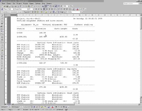 Рис. 13. Вывод параметров продольного профиля в текстовый файл