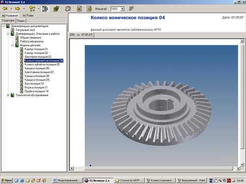 Рис. 1. 3D-модель детали, разработанная в Autodesk Inventor и помещенная в ИЭТР