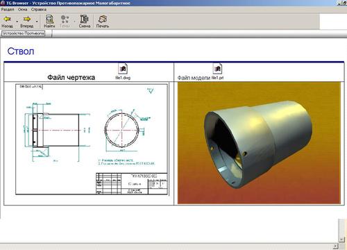 Рис. 12. Размещение в ИЭТР файлов чертежа и виртуальной 3D-модели