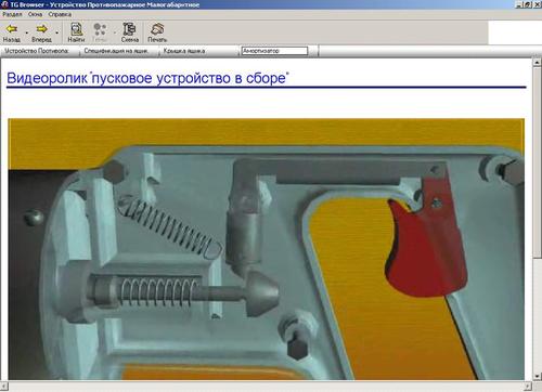 Рис. 11. Выполненный в Autodesk 3ds Max и вставленный в ИЭТР фрагмент видеоролика, демонстрирующий работу изделия