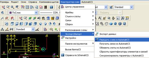 Рис. 10. Передача схемы в модель AutomatiCS