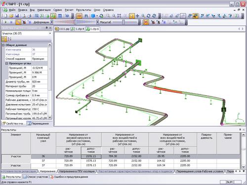 Рис. 2. Исходный (осевая линия) и деформированный (в объеме) вид трубопровода, таблица напряжений в трубопроводе (внизу)