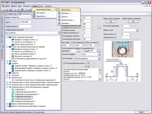 Рис. 4. Интерфейс модуля СТАРТ-Элементы (и программы СТАРТ-Экспресс). Вычисление компенсируемой длины для П-образного компенсатора из труб
