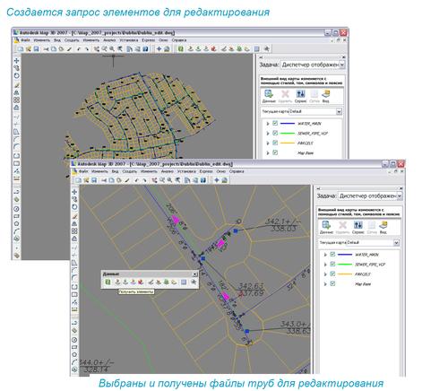 Рис. 3. Создание и редактирование элементов базы данных