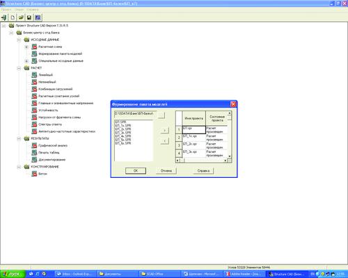 Рис. 4. Формирование пакета моделей