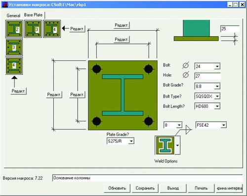 Рис. 4а. Диалоговое окно задания настроек узлового макроса «RBP» для основания колонны