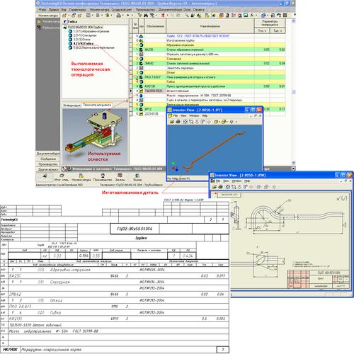 Рис. 2. Спроектированный в системе маршрутный технологический процесс изготовления соответствующей детали и фрагмент распечатанной документации
