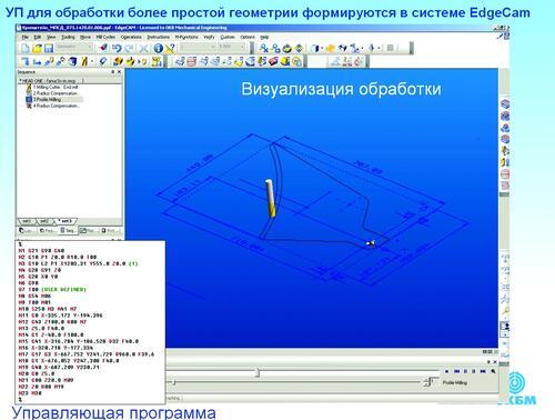Рис. 9. Визуализация обработки изделия