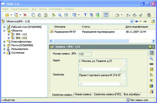Рис. 2. Типовой экран отображения заявки в TDMS