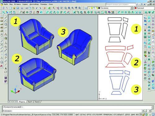 Варианты 3D-модели кресла и лекала спинки: 1) исходный вариант, записанный конструктором; 2) изменены параметры построения: ширина и высота сиденья, высота спинки, сзади увеличено скругление нижней части кресла, изменена форма боковины; 3) результат изменения формы спинки кресла с помощью регуляторов. Изменены выпуклости и формы линии соединения спинки с боковой частью