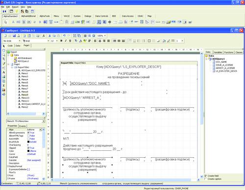 Печатная форма документа в дизайнере отчета