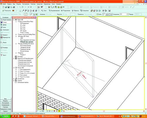 Рис. 2. Построение геометрии возможно как в 3D-виде, так и на плане