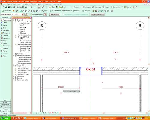 Рис. 4. Временные размеры, они же - управляющие параметры расположения компонента проекта