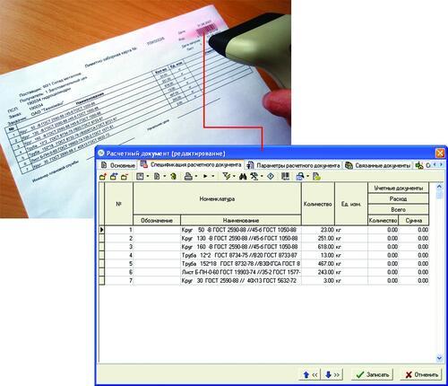 Рис. 4. Переход в режим работы с нужной электронной ЛЗК осуществляется простым считыванием штрих-кода