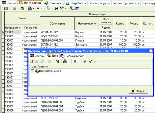 Рис. 6. Настраивая профиль пользователя, получаем из общего плана план одного цеха или участка