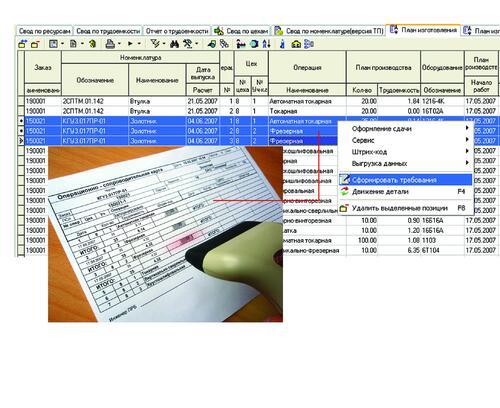Рис. 12. Сканируя штрих-код с сопроводительной карты, можно мгновенно выделить соответствующие работы из общего плана цеха (участка)
