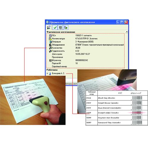 Рис. 14. Внесение информации о выполненных работах с помощью штрих-кода