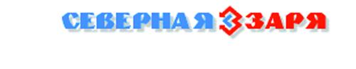 ОАО НПК «Северная заря»