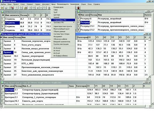 Рис. 1. Окно ввода исходных данных